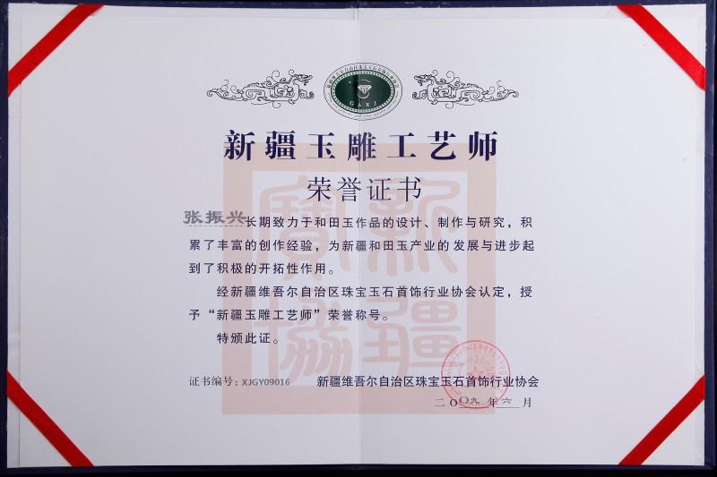 新疆玉雕工艺师