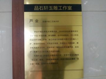品石轩玉雕工作室 (6)