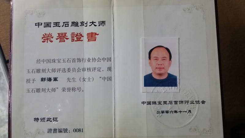 中国玉石雕刻大师