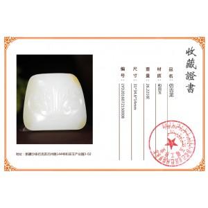 中国玉雕大师罗永东和田玉羊脂白玉挂件仿古龙26.221克