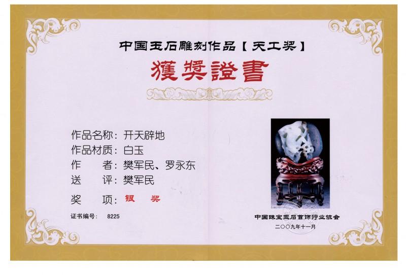 """中国玉石雕刻作品""""天工奖"""" 开天辟地 获奖证书"""