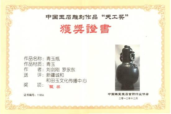 """2012年《青玉瓶》获中国玉石雕刻""""天工奖""""银奖"""