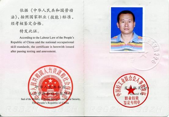 罗永东高级职称证书