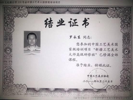 罗永东新疆工艺美术大师高级研修班2011结业证书