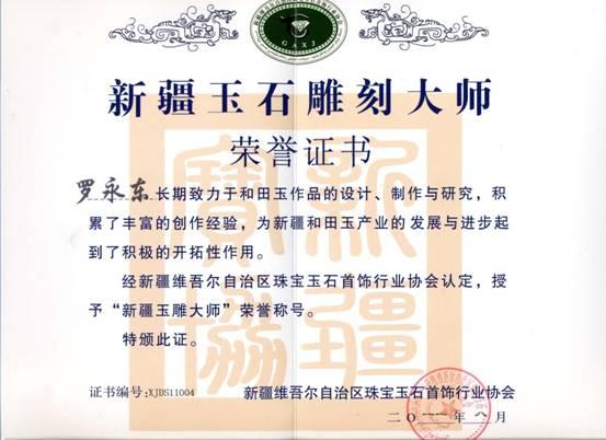 罗永东新疆玉石雕刻大师证