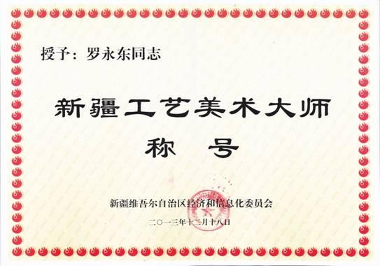 罗永东新疆工艺美术大师证书