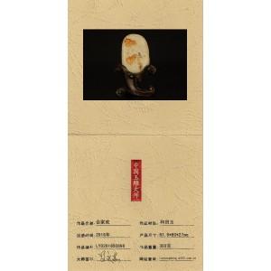 国家级玉雕大师【罗永东】和田玉摆件合家欢303克