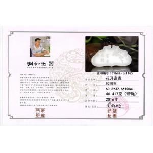 国家级玉雕大师周雁明作品和田玉挂件花开富贵46.417克带绳