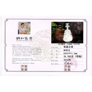 国家级玉雕大师周雁明作品和田玉挂件琴瑟之音35.285克带绳