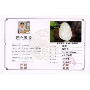 国家级玉雕大师周雁明作品和田玉挂件观音43.558克