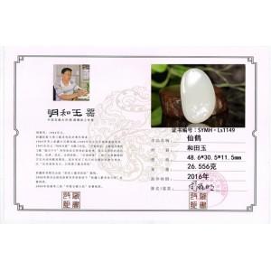 国家级玉雕大师周雁明作品和田玉挂件仙鹤26.556克