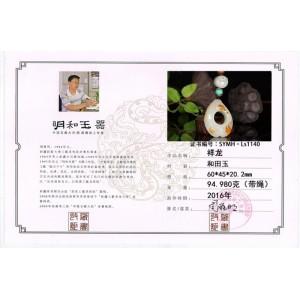国家级玉雕大师周雁明作品和田玉挂件祥龙94.980克带绳