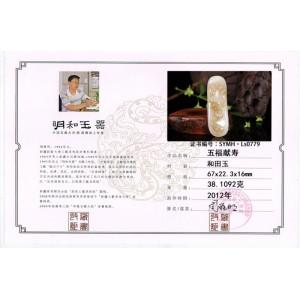 【周雁明】作品和田玉挂件五福献寿 38.1092克
