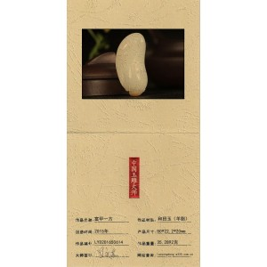 羊脂白玉挂件富甲一方 35.2892克
