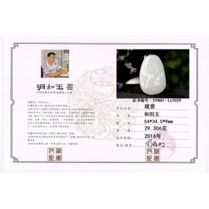 国家级玉雕大师周雁明作品和田玉挂件观音29.306克