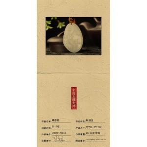 和田玉羊脂白玉挂件蝶恋花 25.04克