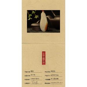 罗永东玉雕 新疆和田玉羊脂白玉籽料挂件福瓜