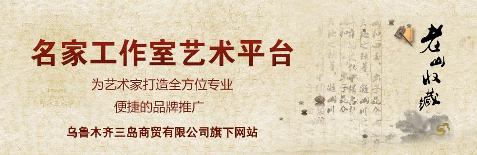 老山御道-中国名家工作室艺术平台
